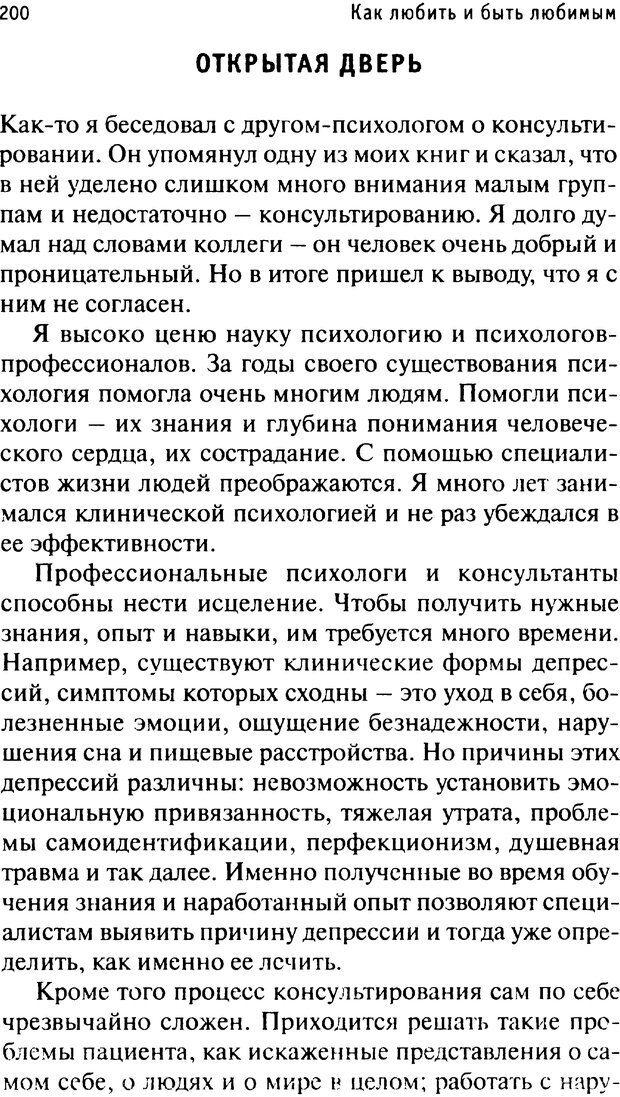 PDF. Как любить и быть любимым. Таунсенд Д. Страница 193. Читать онлайн