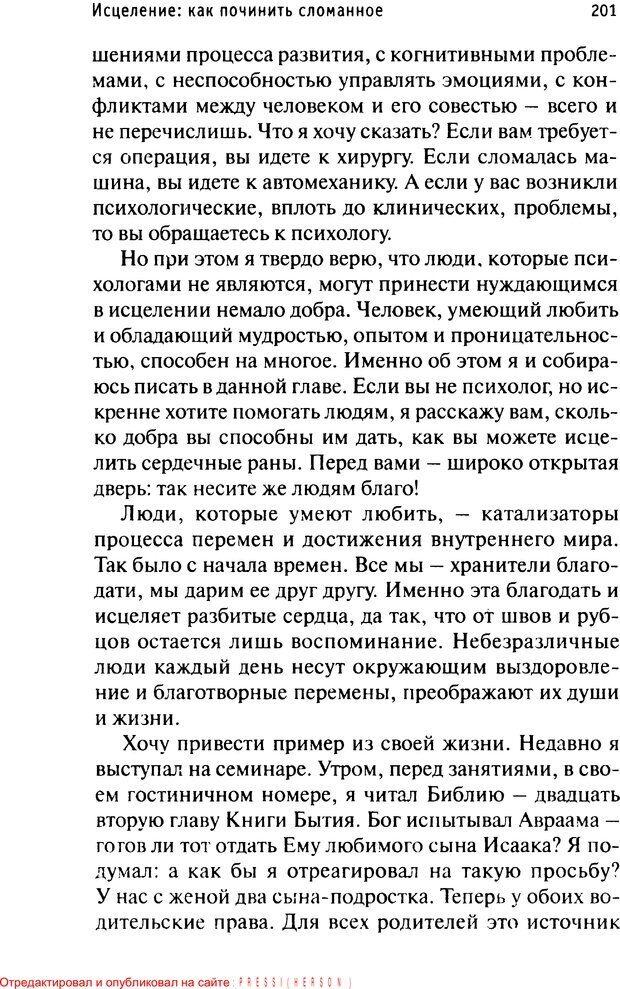 PDF. Как любить и быть любимым. Таунсенд Д. Страница 194. Читать онлайн