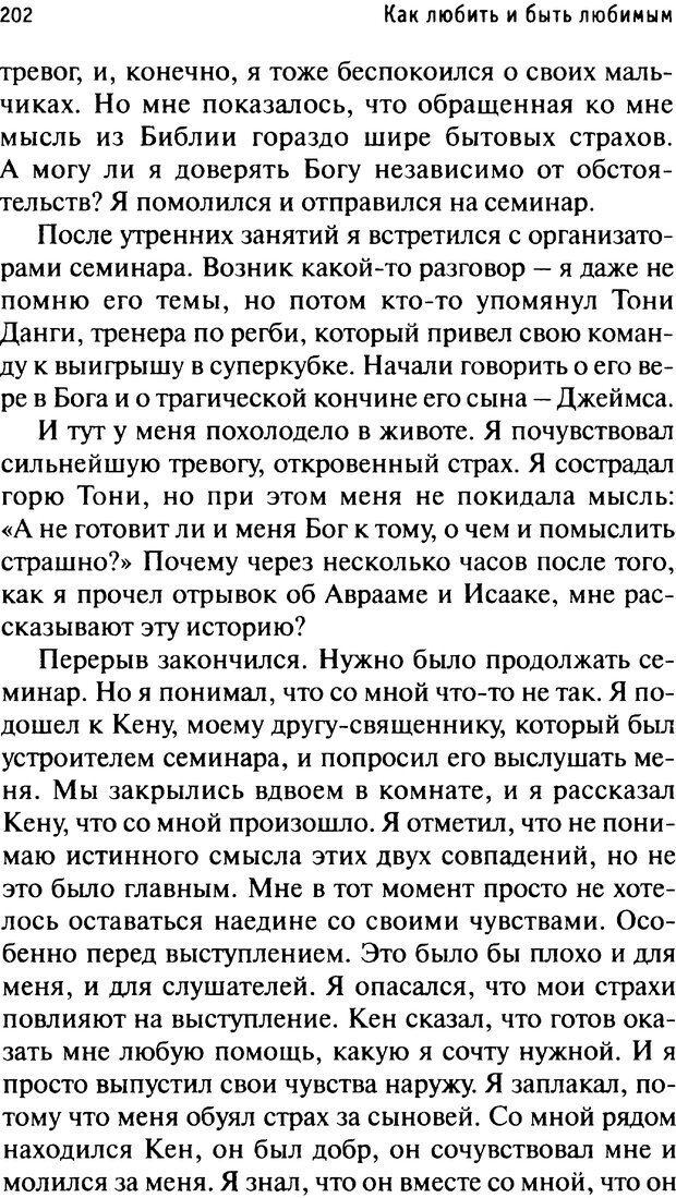 PDF. Как любить и быть любимым. Таунсенд Д. Страница 195. Читать онлайн