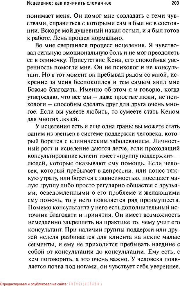 PDF. Как любить и быть любимым. Таунсенд Д. Страница 196. Читать онлайн