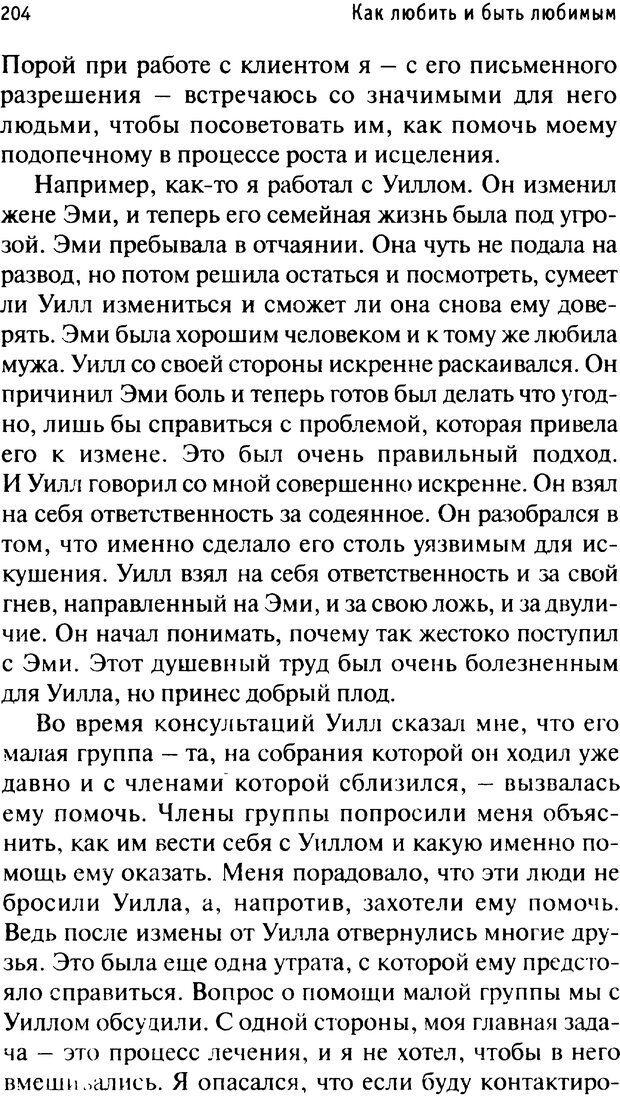 PDF. Как любить и быть любимым. Таунсенд Д. Страница 197. Читать онлайн
