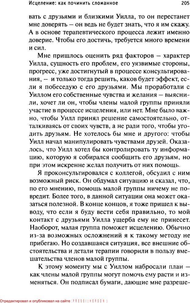PDF. Как любить и быть любимым. Таунсенд Д. Страница 198. Читать онлайн