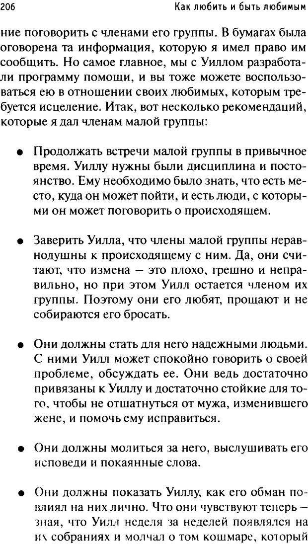 PDF. Как любить и быть любимым. Таунсенд Д. Страница 199. Читать онлайн