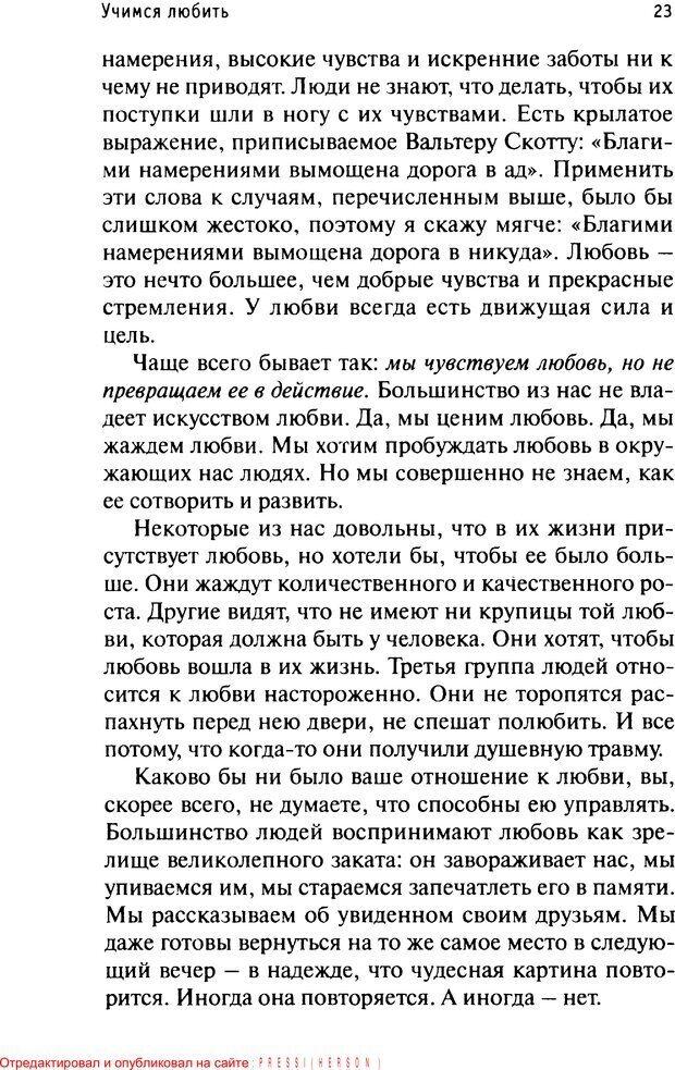 PDF. Как любить и быть любимым. Таунсенд Д. Страница 20. Читать онлайн