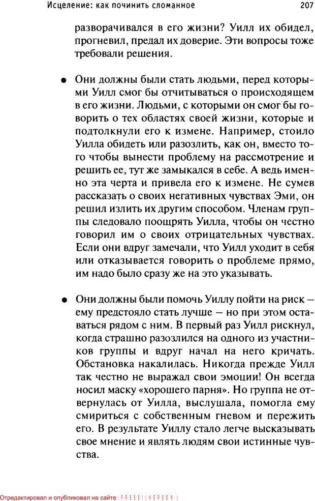 PDF. Как любить и быть любимым. Таунсенд Д. Страница 200. Читать онлайн