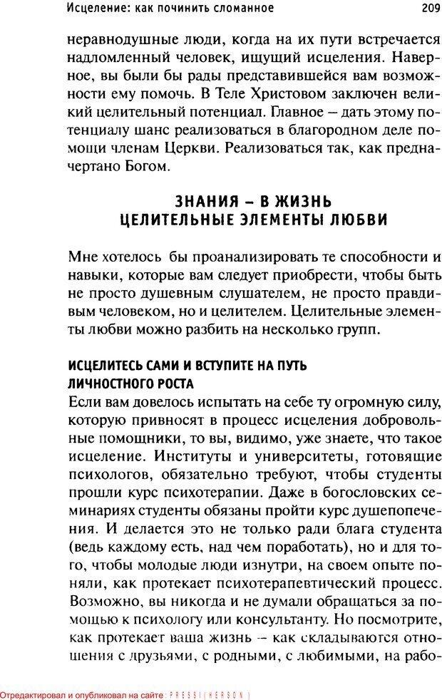 PDF. Как любить и быть любимым. Таунсенд Д. Страница 202. Читать онлайн