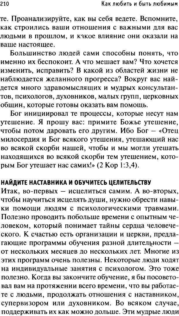 PDF. Как любить и быть любимым. Таунсенд Д. Страница 203. Читать онлайн