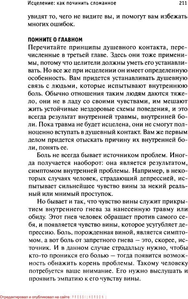 PDF. Как любить и быть любимым. Таунсенд Д. Страница 204. Читать онлайн