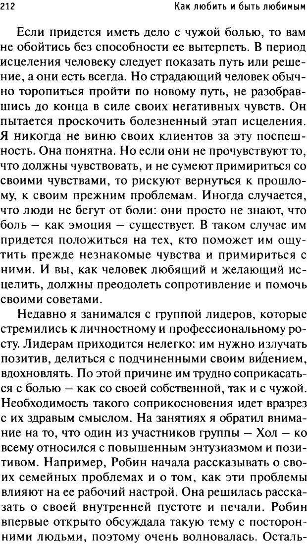 PDF. Как любить и быть любимым. Таунсенд Д. Страница 205. Читать онлайн