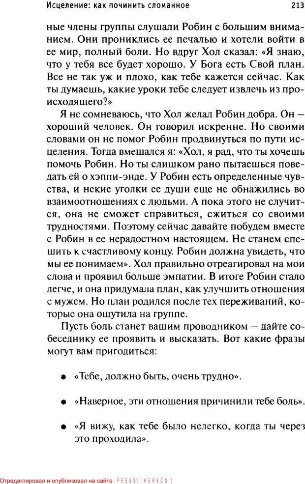 PDF. Как любить и быть любимым. Таунсенд Д. Страница 206. Читать онлайн