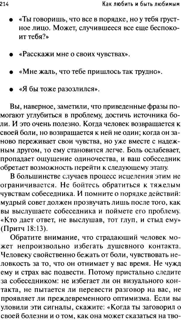 PDF. Как любить и быть любимым. Таунсенд Д. Страница 207. Читать онлайн