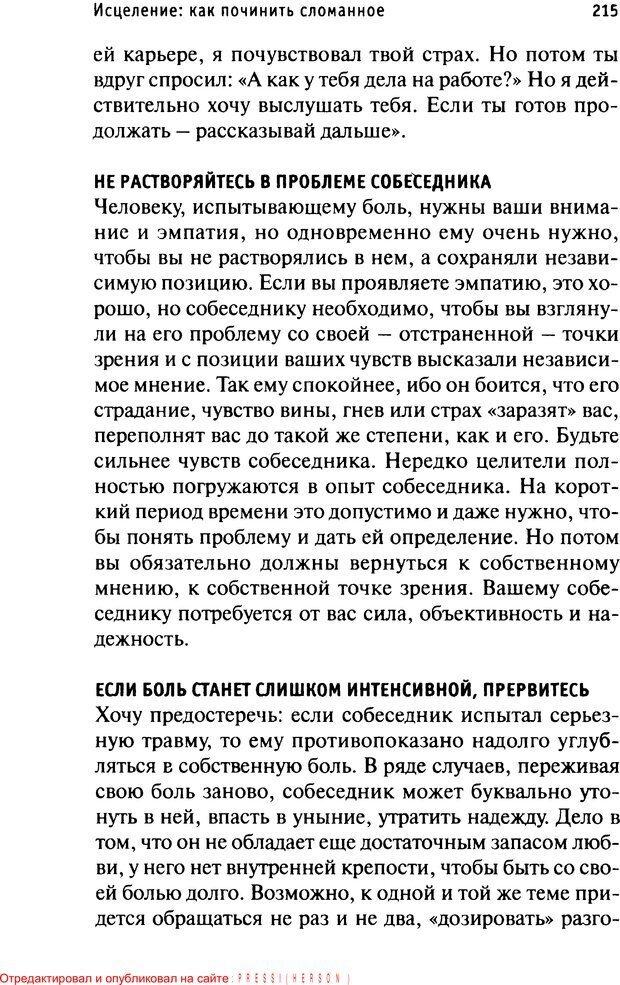 PDF. Как любить и быть любимым. Таунсенд Д. Страница 208. Читать онлайн