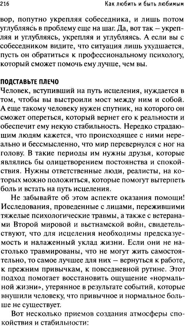 PDF. Как любить и быть любимым. Таунсенд Д. Страница 209. Читать онлайн