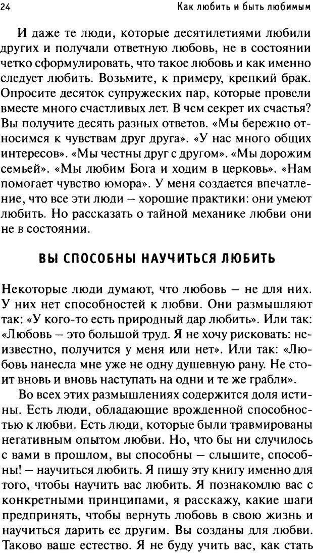 PDF. Как любить и быть любимым. Таунсенд Д. Страница 21. Читать онлайн