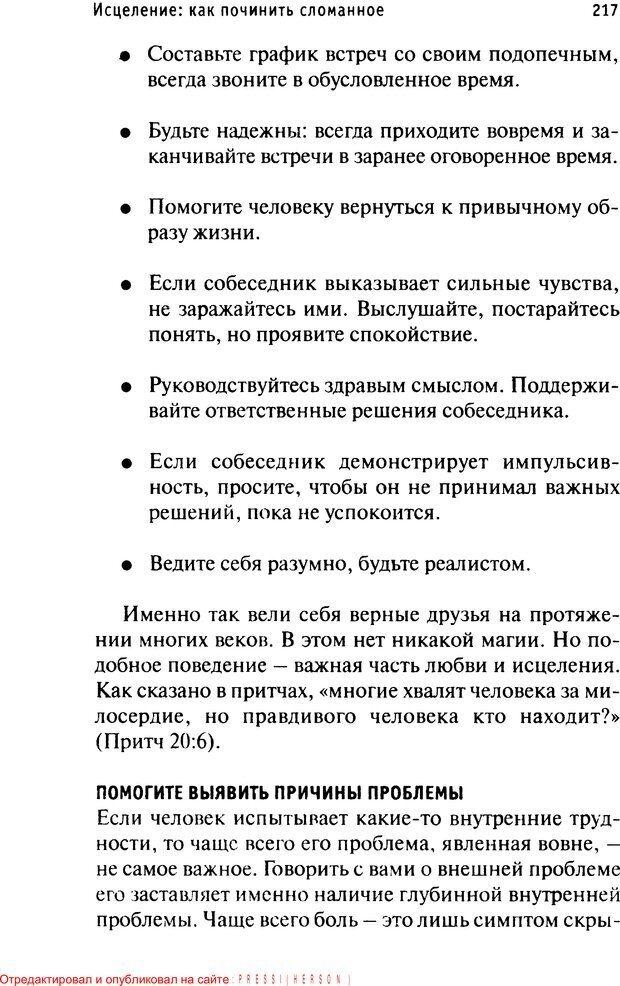 PDF. Как любить и быть любимым. Таунсенд Д. Страница 210. Читать онлайн