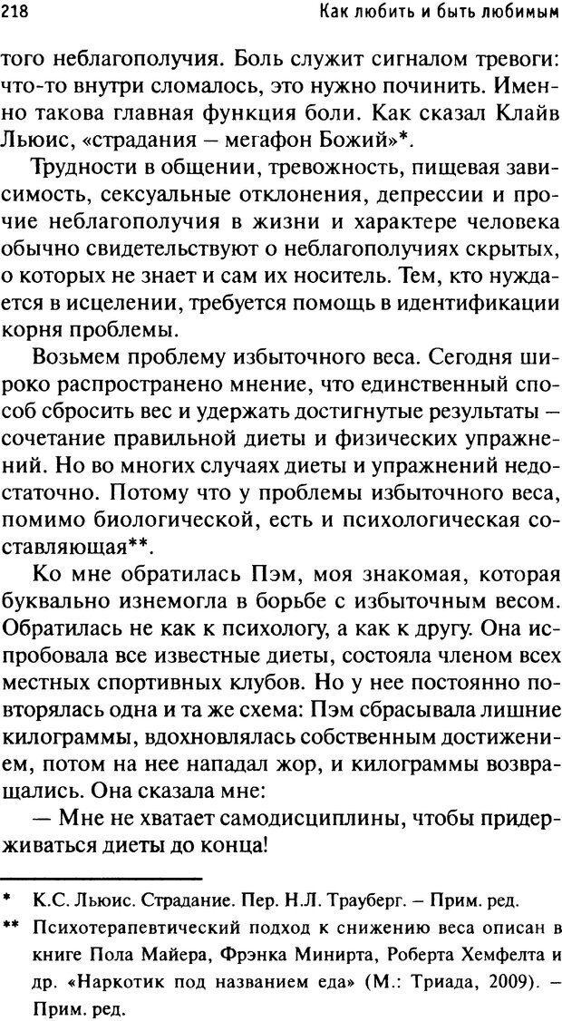PDF. Как любить и быть любимым. Таунсенд Д. Страница 211. Читать онлайн