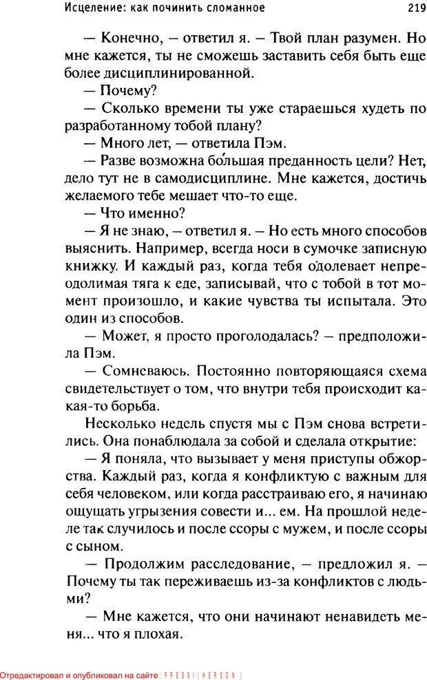 PDF. Как любить и быть любимым. Таунсенд Д. Страница 212. Читать онлайн