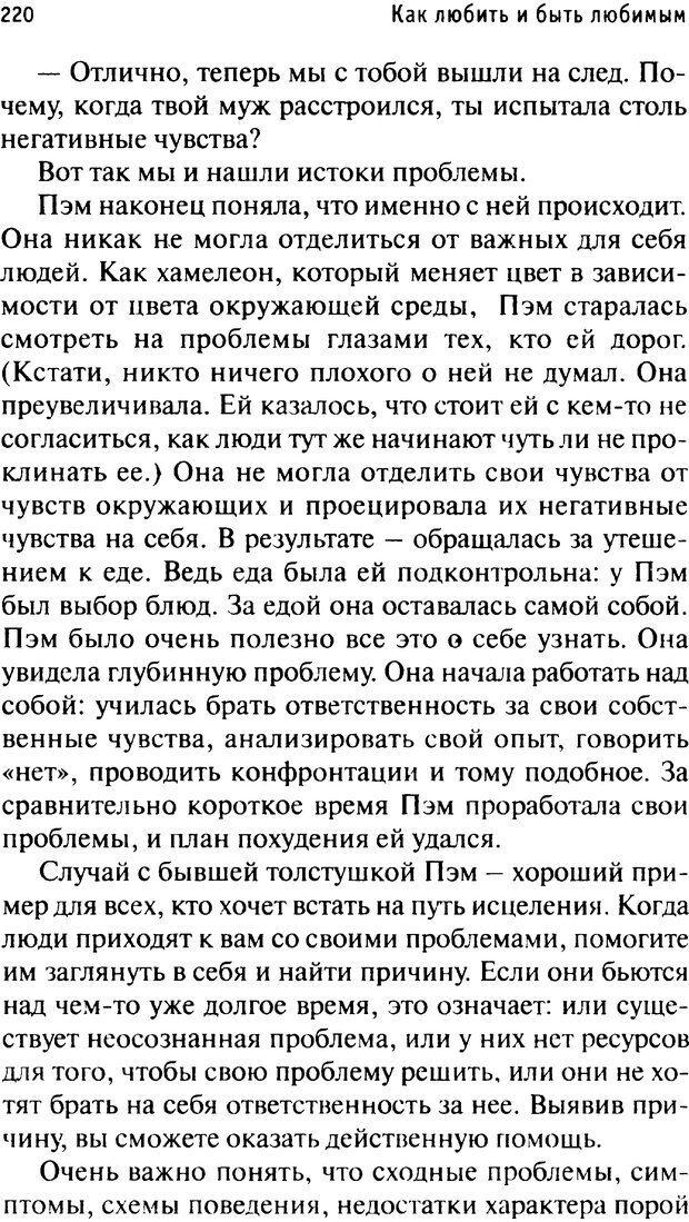 PDF. Как любить и быть любимым. Таунсенд Д. Страница 213. Читать онлайн