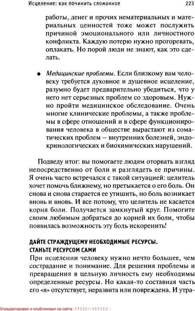 PDF. Как любить и быть любимым. Таунсенд Д. Страница 216. Читать онлайн