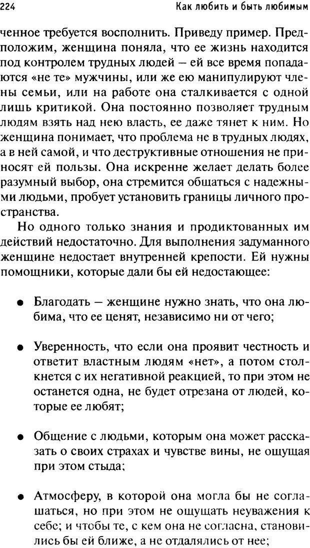 PDF. Как любить и быть любимым. Таунсенд Д. Страница 217. Читать онлайн