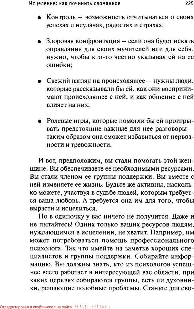 PDF. Как любить и быть любимым. Таунсенд Д. Страница 218. Читать онлайн