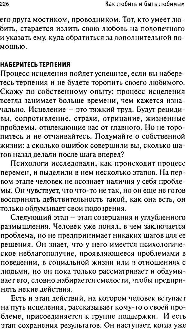 PDF. Как любить и быть любимым. Таунсенд Д. Страница 219. Читать онлайн