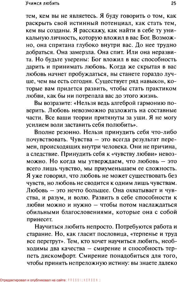 PDF. Как любить и быть любимым. Таунсенд Д. Страница 22. Читать онлайн