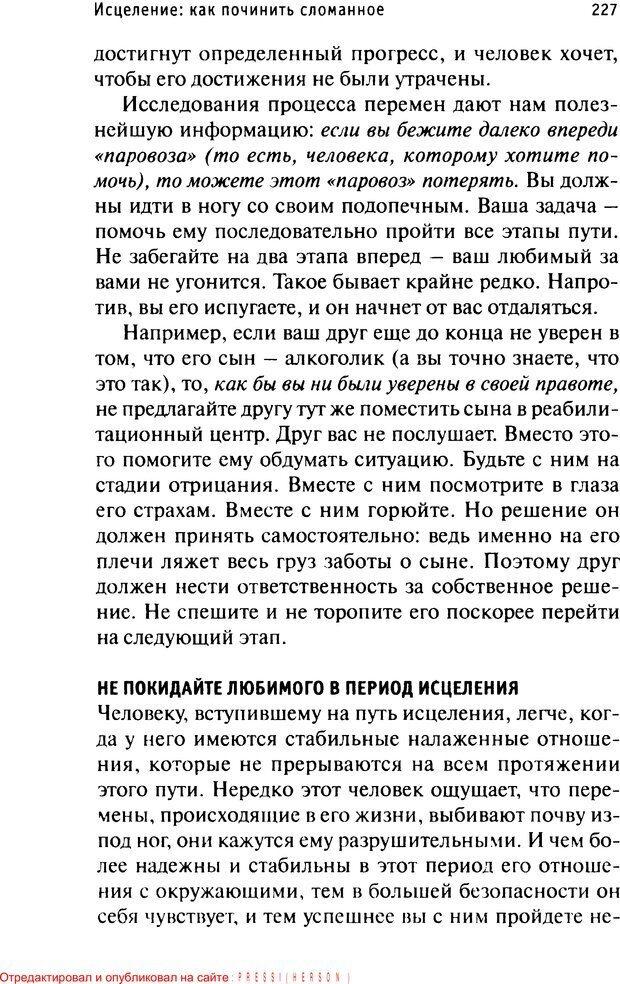 PDF. Как любить и быть любимым. Таунсенд Д. Страница 220. Читать онлайн
