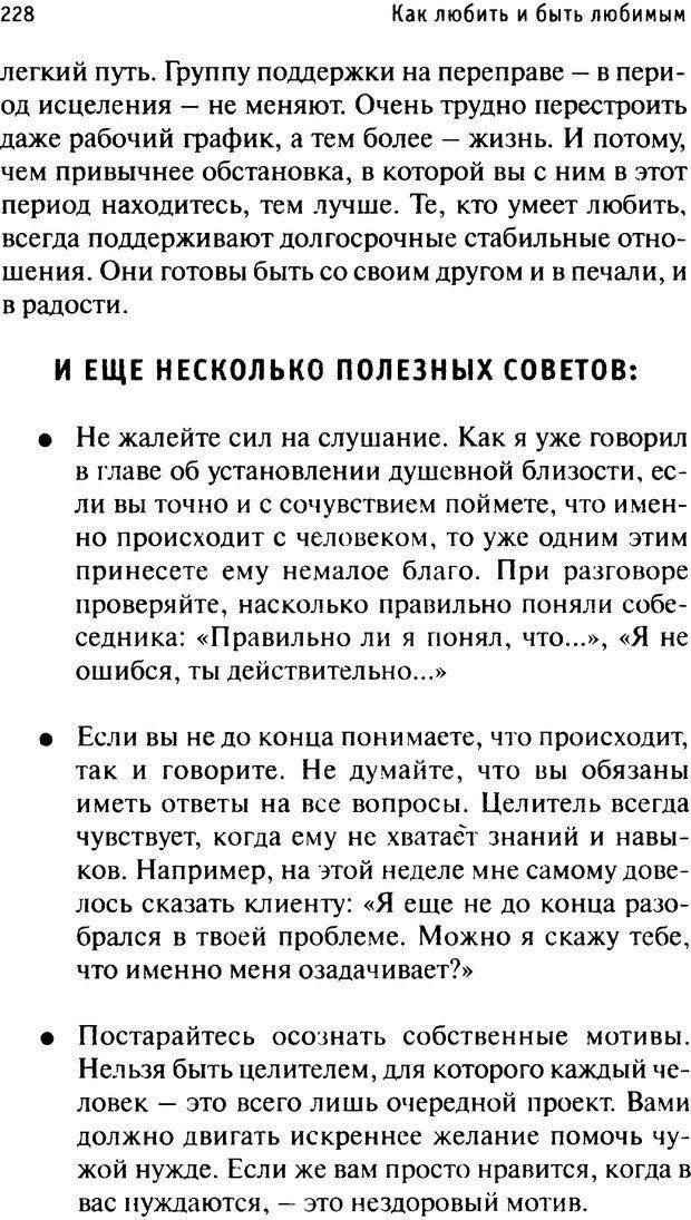 PDF. Как любить и быть любимым. Таунсенд Д. Страница 221. Читать онлайн