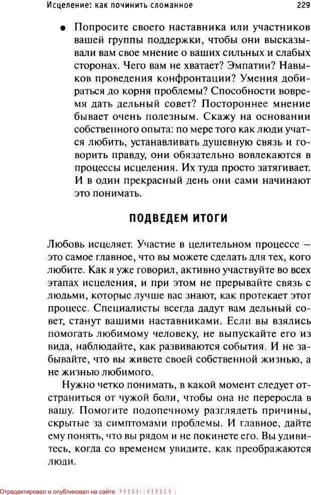 PDF. Как любить и быть любимым. Таунсенд Д. Страница 222. Читать онлайн