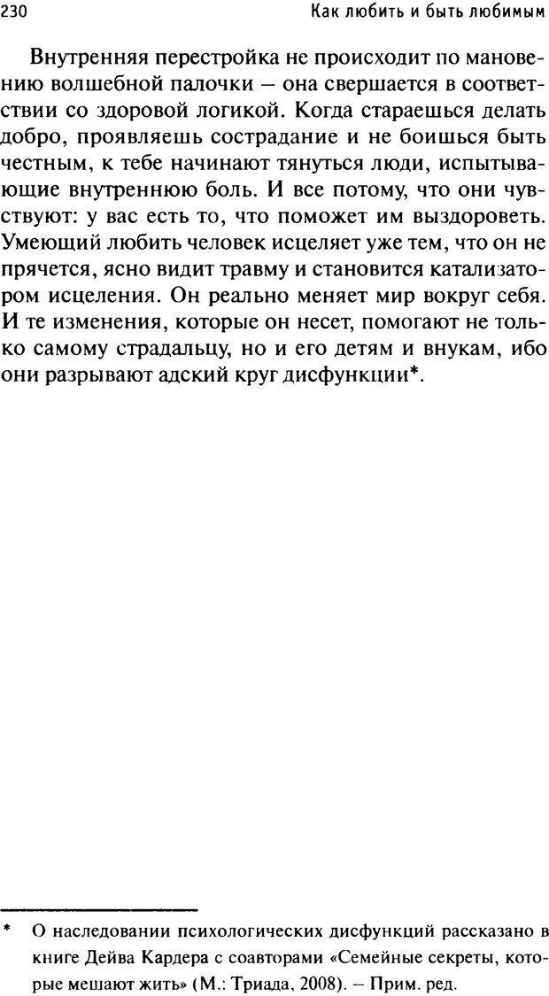 PDF. Как любить и быть любимым. Таунсенд Д. Страница 223. Читать онлайн