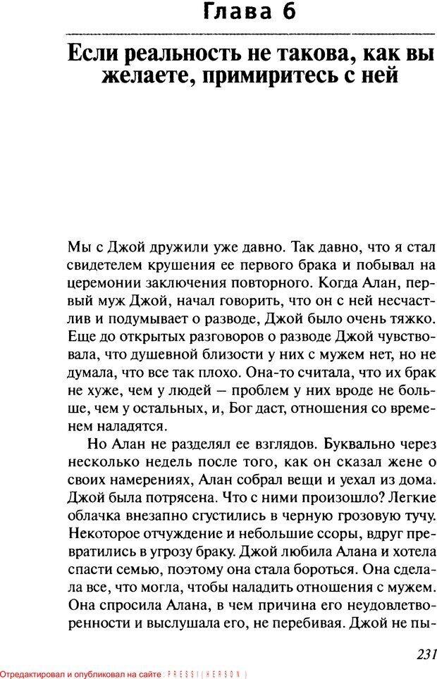 PDF. Как любить и быть любимым. Таунсенд Д. Страница 224. Читать онлайн