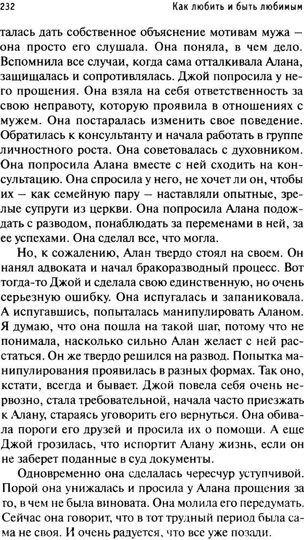 PDF. Как любить и быть любимым. Таунсенд Д. Страница 225. Читать онлайн