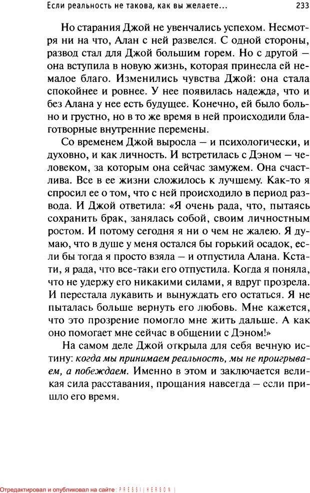 PDF. Как любить и быть любимым. Таунсенд Д. Страница 226. Читать онлайн