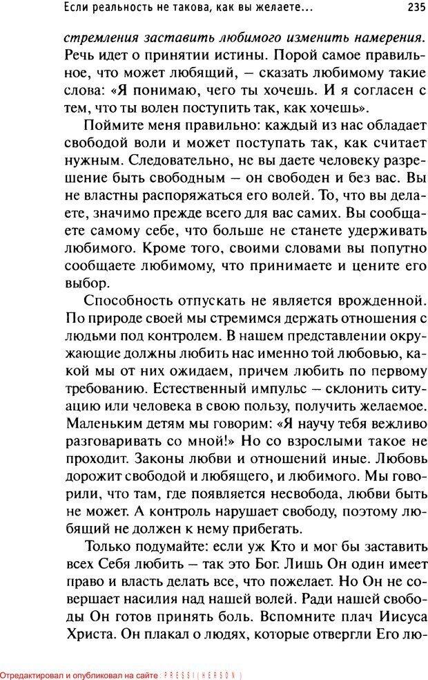 PDF. Как любить и быть любимым. Таунсенд Д. Страница 228. Читать онлайн