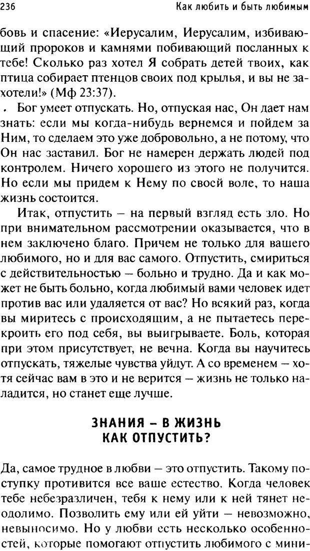 PDF. Как любить и быть любимым. Таунсенд Д. Страница 229. Читать онлайн