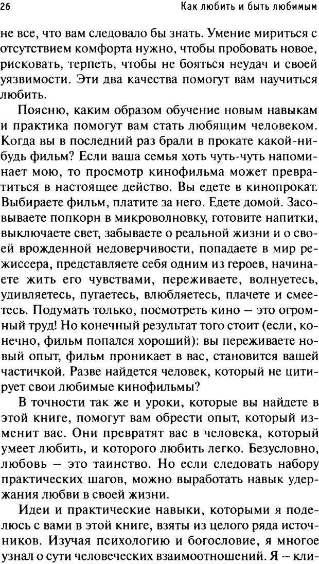 PDF. Как любить и быть любимым. Таунсенд Д. Страница 23. Читать онлайн