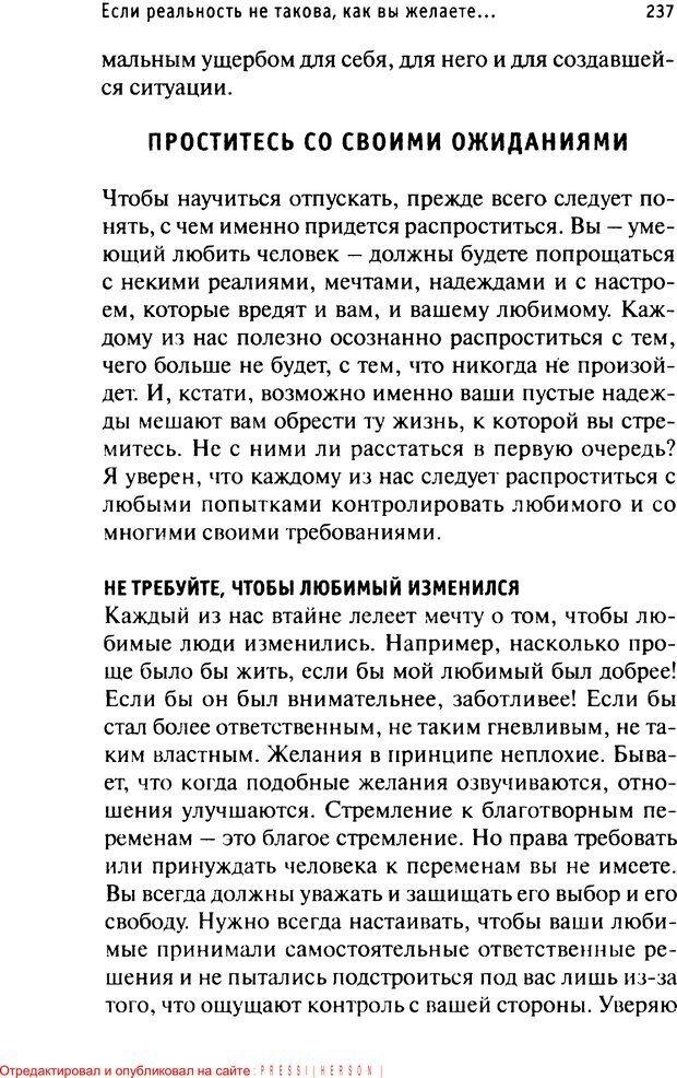 PDF. Как любить и быть любимым. Таунсенд Д. Страница 230. Читать онлайн