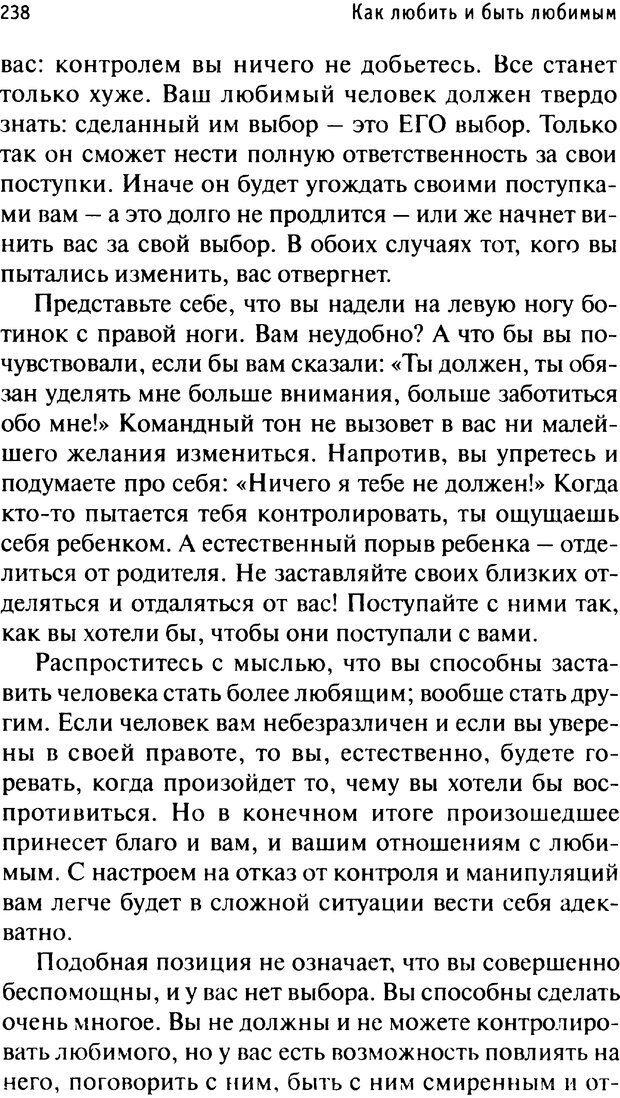 PDF. Как любить и быть любимым. Таунсенд Д. Страница 231. Читать онлайн