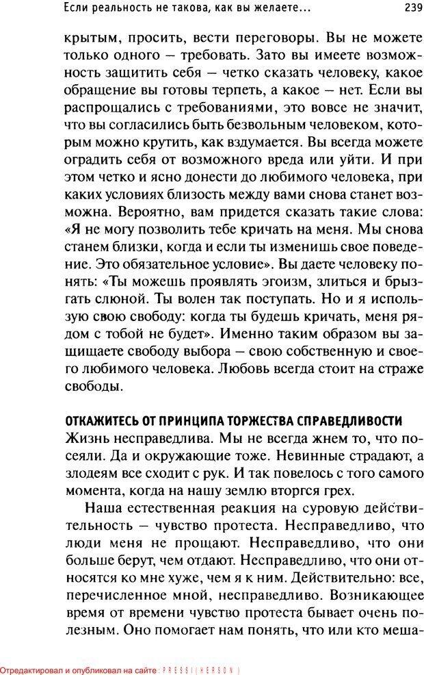 PDF. Как любить и быть любимым. Таунсенд Д. Страница 232. Читать онлайн