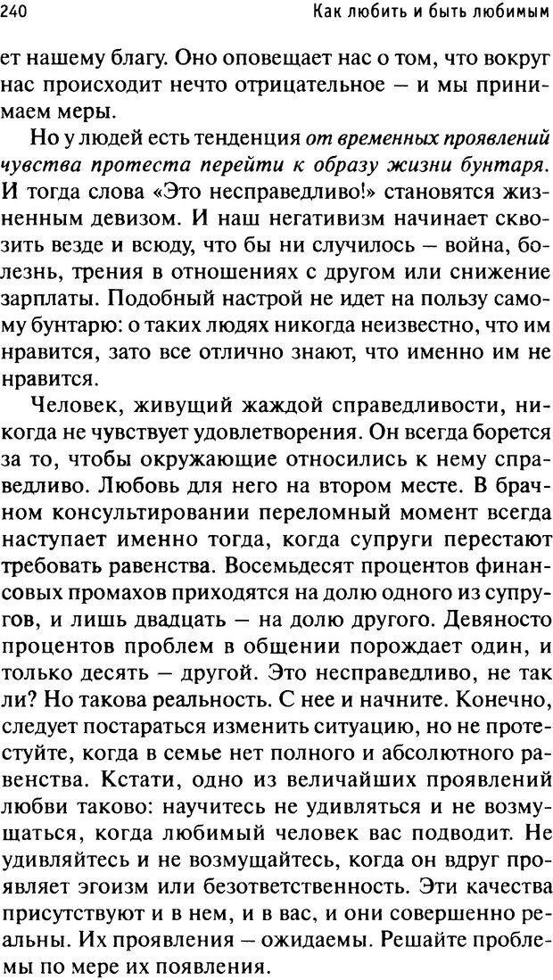 PDF. Как любить и быть любимым. Таунсенд Д. Страница 233. Читать онлайн