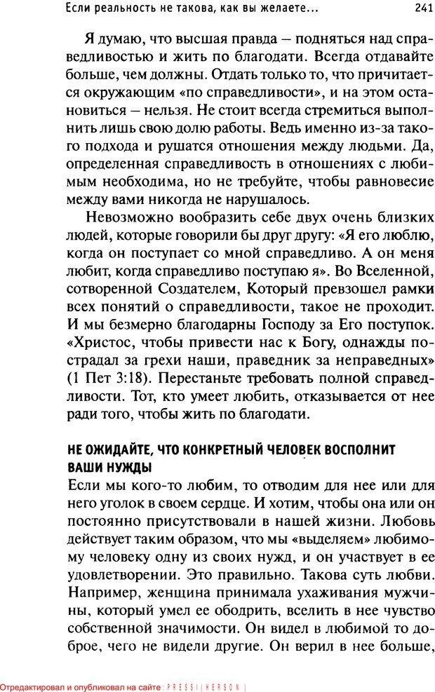 PDF. Как любить и быть любимым. Таунсенд Д. Страница 234. Читать онлайн