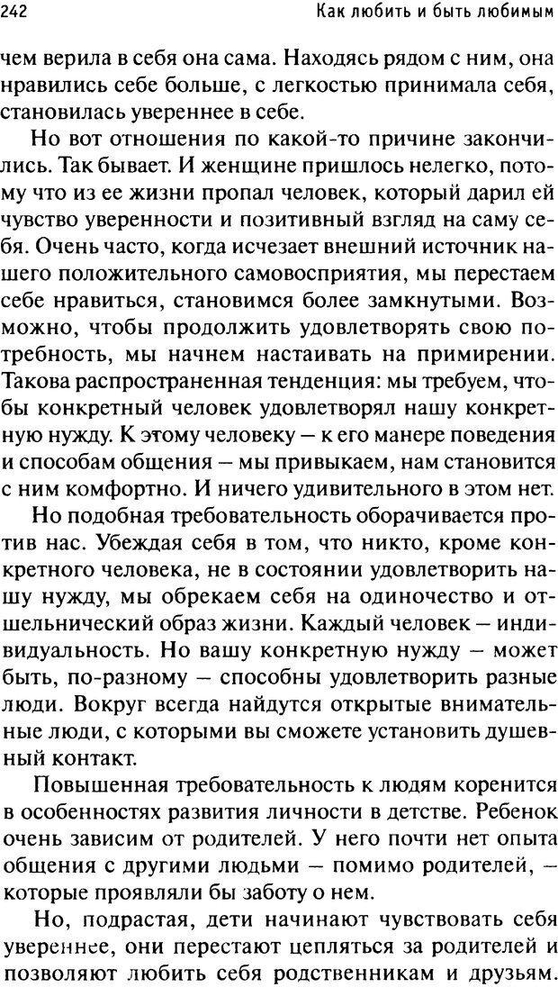 PDF. Как любить и быть любимым. Таунсенд Д. Страница 235. Читать онлайн