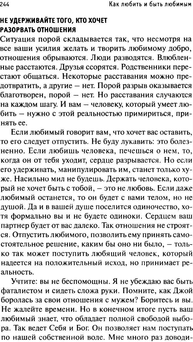 PDF. Как любить и быть любимым. Таунсенд Д. Страница 237. Читать онлайн