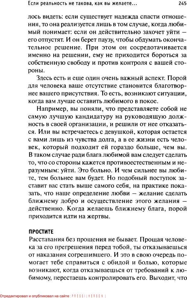 PDF. Как любить и быть любимым. Таунсенд Д. Страница 238. Читать онлайн
