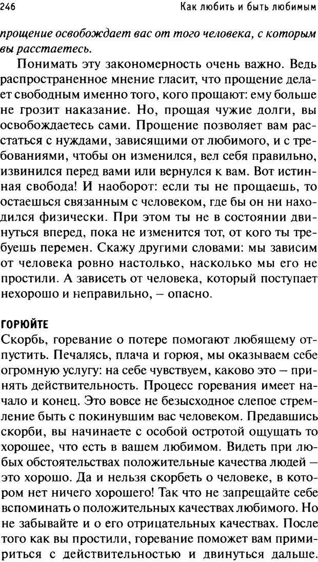 PDF. Как любить и быть любимым. Таунсенд Д. Страница 239. Читать онлайн
