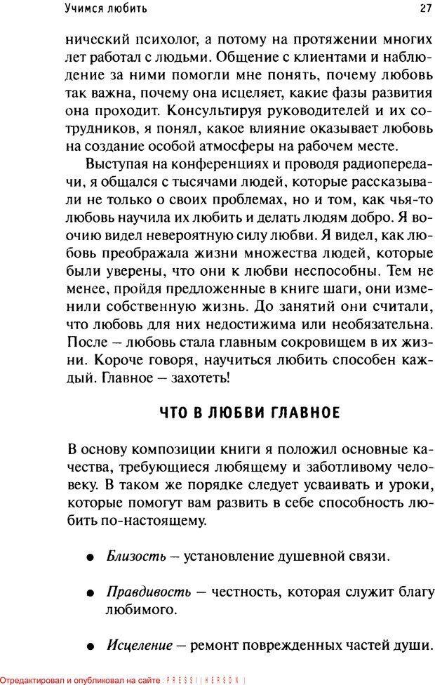 PDF. Как любить и быть любимым. Таунсенд Д. Страница 24. Читать онлайн