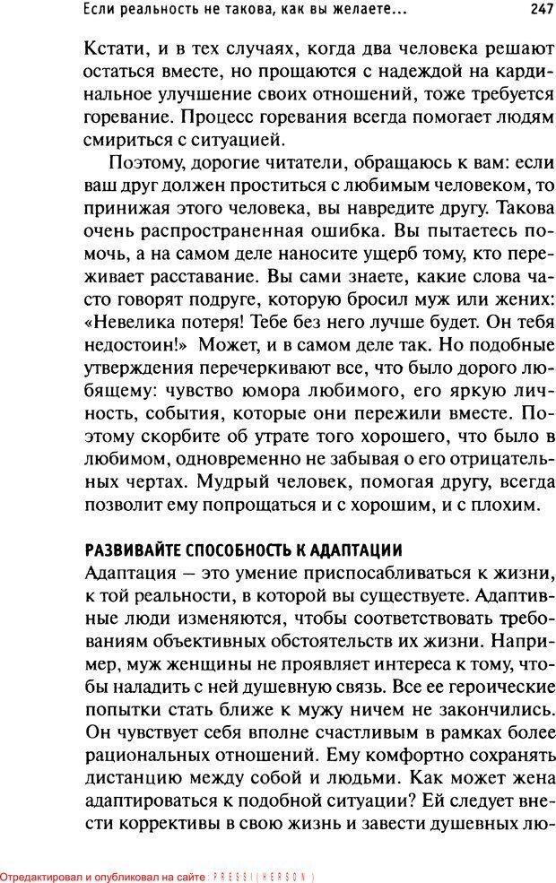PDF. Как любить и быть любимым. Таунсенд Д. Страница 240. Читать онлайн