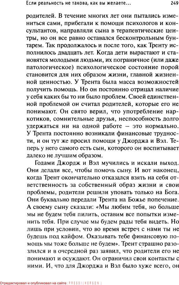 PDF. Как любить и быть любимым. Таунсенд Д. Страница 242. Читать онлайн
