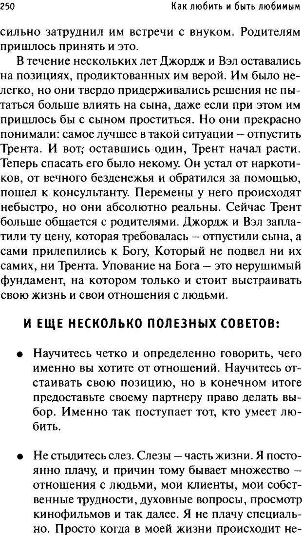PDF. Как любить и быть любимым. Таунсенд Д. Страница 243. Читать онлайн